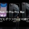 【iPhone11/Pro/Pro Max】気分になれる壁紙が早くもダウンロード可能に!