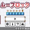 Unity1週間ゲームジャム お題「2」でアクションパズルゲーム「ムーブロック」を公開しました!