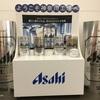 アサヒビール神奈川工場見学〜あじさいまつり開催時はシャトルバスで