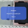 《Amazon》Fireタブレット(OS5)のリセット~microSDのデータ削除とタブレットの初期化、登録の解除~