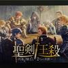 マーダーミステリー『聖剣王殺〜円卓の騎士と2つの決断〜』の感想