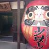 黄檗宗 少林山 達磨寺「おうばくしゅう しょうりんざん だるまじ」(群馬県高崎市)