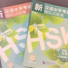 中国語の勉強方法 新HSKの学習方法