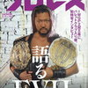 EVIL&ディック東郷インタビュー:週刊プロレス No.2077