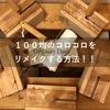 100円ショップのコロコロクリーナーをリメイク!おしゃれな木製クリーナーへ大変身!?