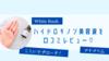 ホワイトラッシュHQ美容液を口コミレビュー♡使い方やシミへの効果も解説!