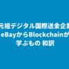 元祖デジタル国際送金企業、eBayからBlockchainが学ぶもの 和訳