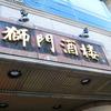 中華街の「獅門酒楼」で秋茄子の海鮮すり身乗せ辛味蒸し、赤ハタ蒸し。