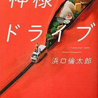 【神社ってコンビニより多いの?】浜口倫太郎『神様ドライブ』で、神様を知ろう!