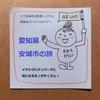 【日本を楽しむ】前旅&バーチャル旅「愛知県 安城市」ご当地グルメとデンパーク