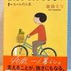 BOOKOFFで 初めて買った本📙