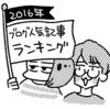2016年度 人気記事ランキング(PV数+個人セレクト)