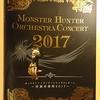 モンスターハンター狩猟音楽祭2017 大阪・東京公演の感想