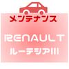 【ルノー・ルーテシア3】エンジンチェックランプ&CHECK ESP