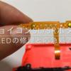 ジョイコンSL/SRボタン、LEDの修理と応急処置の方法