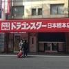 大阪 日本橋でヤルカポケカ!