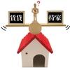 【住宅購入の基礎知識】賃貸がトクか、持ち家がトクか、この動画がその悩みに答えを出してくれるはず!