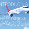 三菱のスペースジェット、挫けず頑張れ!