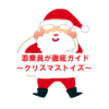 【ツベルクリンwalker】添乗員が徹底ガイド〜クリスマストイズ(横浜市)〜