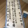 川崎ロータリークラブで卓話をしました。元ロータリークラブの留学生でした。