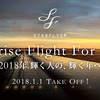 【スターフライヤー】2018年初日の出フライト35組最大105名様招待!