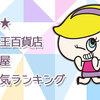 ワールドビジネスサテライト「納豆人気ランキング」新宿京王百貨店紀ノ国屋の納豆ランキングベスト10