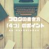 ブログ記事の書き方。読みやすいブログとは?必要なのは4つの視点。
