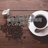 コーヒーかすを肥料に再利用!園芸用の土にする!!