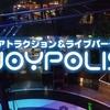 東京ジョイポリスはカップルで楽しめる?