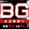 キムタクドラマ【BG2・第1話】ネタバレ感想次回あらすじ!ボディガード会社を辞める!