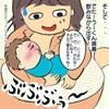 長男誕生vol.11 新生児と新米ママのエンドレスナイト☆٩( ᐛ )وヒャッホー☆