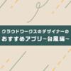 クラウドワークスのデザイナーのおすすめアプリ 〜台風編〜