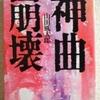 山田風太郎「神曲崩壊」(朝日文庫)