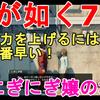 【龍が如く7】人間力を手っ取り早く上げるにはこれが一番!全にぎにぎ嬢の場所 解説!Yakuza7 Gameplay【ゲーム実況/ゆっくり実況/小ネタ】