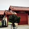 孔子廟(こうしびょう)と論語