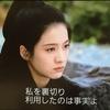 白華の姫 29話『壊れた友情』
