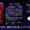 【金曜日の有名銘柄】十四代 秘伝玉返し 角新【FUKA🍶YO-I】