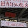 日本の銀杏好きの集まり