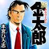 【漫画】「新サラリーマン金太郎」本宮ひろ志:著(全7巻)大人読みしました。