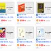今までにない、電子書籍を買って100%還元タイプの案件をファンくるで発見