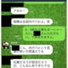 警察の闇 ② - 拘留中人物のツイッター DM 流出問題、やはり手登根ルートか !?