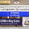【最安値確認】EchoShow8【Amazonブラックフライデー&サイバーマンデー】