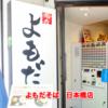 オレに朗報! 名古屋マリオット裏口前そば屋「よもだそば」12/7 新装オープン!!!