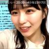 きのうの配信とメールについて【aikojiについて】