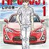『MFゴースト(1) (ヤングマガジンコミックス) Kindle版』 しげの秀一 講談社
