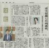 「虚実超越した肉感性」~照井翠さん評 (『秋田さきがけ新報』2016年8月25日号に掲載)