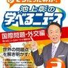 ♯110 ニュースの読み方を勉強しよう。