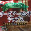 チーズアーモンドチップス/三幸製菓