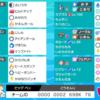 【剣盾S6最終レート2009・419位】火兎地兎構築