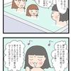 小ネタ、4コマ漫画です。妙にお風呂で歌いたくなる歌・・歌ってみたら・・